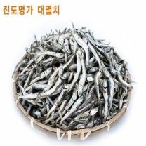 (인빌푸드)진도 대멸치(실속제품) 1.5kg