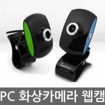 칼론 KWC-2000 화상카메라/웹캠/화상캠/마이크내장