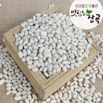 [맛있는 잡곡] 흰강낭콩 1kg