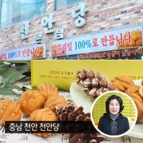 100%우리밀과 팥으로 만든 천안당 호두과자 -1BOX(35EA)