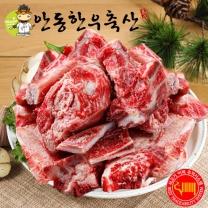 [안동한우축산] 잡뼈 3kg (1등급)