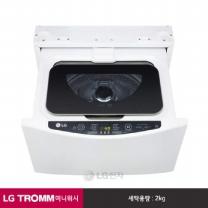 LG TROMM 미니워시  F2WC  (세탁2KG)