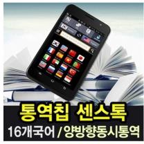 센스톡 양방향 동시 통역기 해외여행 필수품 16GB
