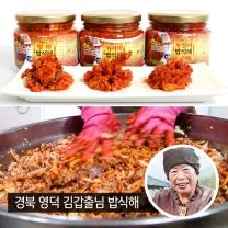 경북 영덕 김갑출님의 정성으로 만든 밥식해 (가자미 횟대 오징어)