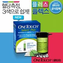 [존슨앤존슨]원터치 플러스플렉스 혈당시험지 2팩(100매)