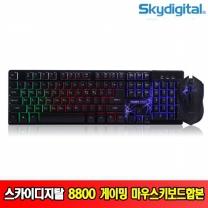 스카이디지탈 8800 키보드마우스 게이밍 합본SET