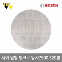 신형 시아 원형샌딩페이퍼  망사7500(5형 320방 50EA)