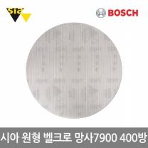 신형 시아 원형샌딩페이퍼  망사7900(5형 400방 50EA)