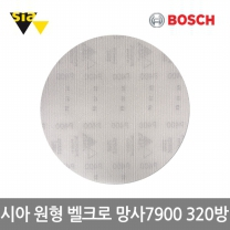 신형 시아 원형샌딩페이퍼  망사7900(5형 320방 50EA)