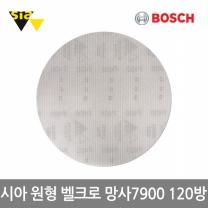 신형 시아 원형샌딩페이퍼  망사7900(5형 120방 50EA)
