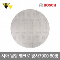 신형 시아 원형샌딩페이퍼  망사7900(5형 80방 50EA)
