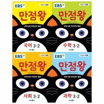 2017년 EBS 만점왕 3-2세트