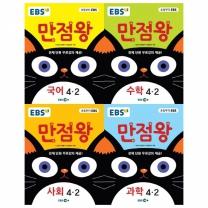 2017년 EBS 만점왕 4-2세트
