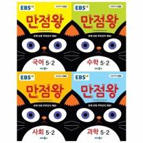 2017년 EBS 만점왕 5-2세트