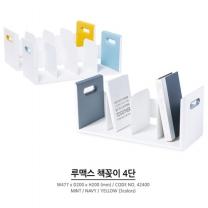 [뉴오피스모아] 시스맥스 루맥스 책꽂이 4단 옐로우 1개입/42400