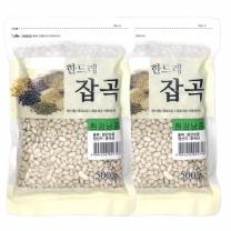 [월드그린] 한드레 흰강낭콩 1kg(500g2개)
