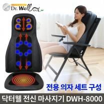 닥터웰 전신마사지기 DWH-8000+전용의자 세트