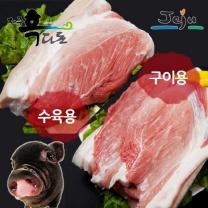 [제주직송] 제주 올레도새기(냉장) 흑돼지 앞다리살 구이/수육용 400g 택 1