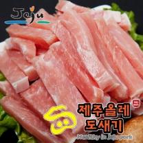 [제주푸드] 제주 올레도새기(냉장) 등심(탕수육용) 1kg