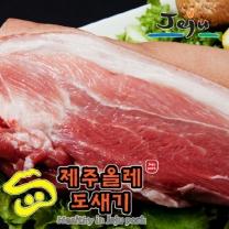 [제주푸드] 제주 올레도새기(냉장) 앞다리살(수육용) 1kg