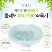 클레오 하이스파 웰빙 무선 버블 좌욕기 LW★1000 (약쑥30봉)/좌욕기