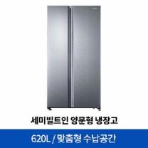[하이마트]양문형냉장고 RH62J8000SLB [620L / 푸드쇼케이스(세미빌트인) / 솔라파워 탈취기]
