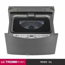LG TROMM 미니워시 F2SC (2kg)