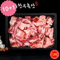 [안동한우축산] 꼬리세트 (황소꼬리 한마리 8kg)[쇠고기 이력 추적시스템]