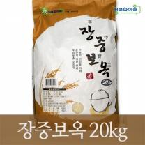 (인빌푸드)2017년 장중보옥 백미 20kg