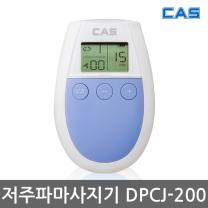 카스 개인용 저주파 마사지기 DPCJ-200