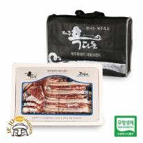 [제주흑다돈] 제주흑돼지 선물세트C [오겹살(구이)1kg+앞다리(제육용)1kg, 총 2kg]