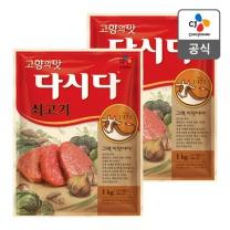 [CJ직배송] 다시다 쇠고기 1kg X2개