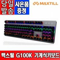 맥스틸 TRON G100K 기계식키보드 /청축/적축/