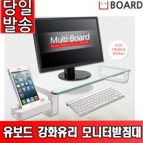 썬엔원 U-BOARD SMART 모니터받침대/USB허브