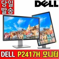 DELL P2417H 모니터/델모니터