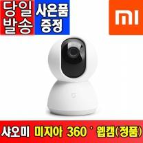 샤오미 미지아 웹캠 360도회전(정품) /CCTV/홈CCTV