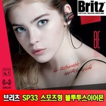 브리츠 BZ-SP33 블루투스이어폰