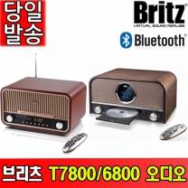 브리츠 BZ-T7800 블루투스스피커/라디오/오디오/CD플레이어