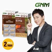 GNM자연의품격 건강한 간 밀크씨슬 2박스 (총 2개월분)