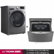 LG TROMM 전기건조기 RH9SAW + 미니워시 F2SC