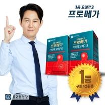 [종근당건강] 프로메가 기억력 오메가3 2세트 (2개월분)