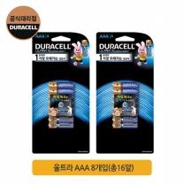듀라셀 울트라 건전지 AAA8개입 2팩(총16알)/무료배송/파워체크
