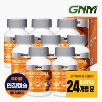 GNM자연의품격 츄어블 비타민D 2000IU 8병 (총 24개월분)