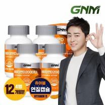GNM자연의품격 츄어블 비타민D 2000IU 4병 (총 12개월분)