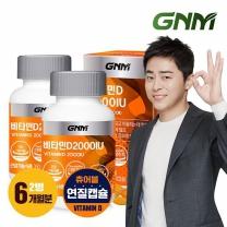GNM자연의품격 츄어블 비타민D 2000IU 2병 (총 6개월분)
