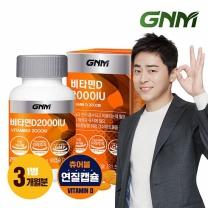 GNM자연의품격 츄어블 비타민D 2000IU 1병 (3개월분)
