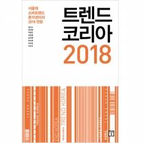 [미래의창]트렌드 코리아 2018
