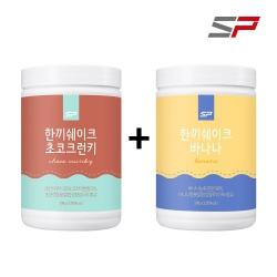 SP 2종세트 대용량 한끼쉐이크 500g 초코크런치맛+바나나맛