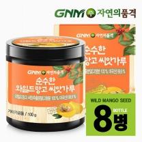 GNM자연의품격 순수한 와일드망고씨앗가루 분말 파우더 100g 8통