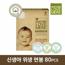 [네이쳐러브메레]신생아 위생면봉 80p x 1팩